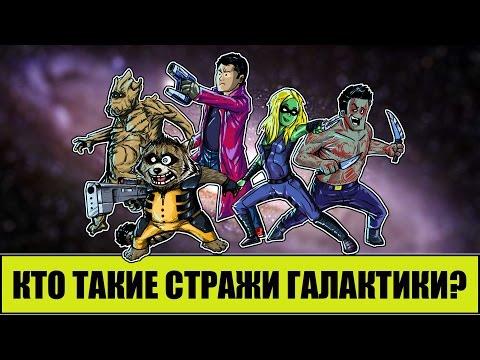Кто такие Стражи Галактики / Guardians of the Galaxy?