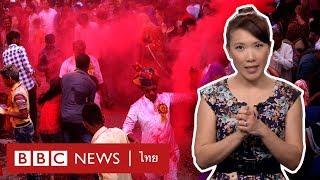 สงกรานต์-ชาติไหนฉลองปีใหม่เดือนเมษายนบ้าง-bbc-news-ไทย