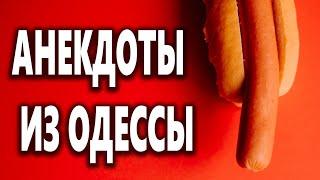 постер к видео Анекдоты из Одессы №188. Доктор, как похудеть?