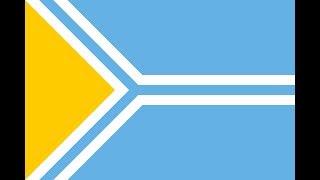 トゥヴァ共和国 国歌「我はトゥヴァ人(Мен – тыва мен)」