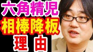 """【衝撃】六角精児がドラマ""""相棒""""を降板!理由とは・・・ 六角精児、誕生..."""