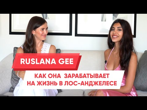 Ruslana Gee: о переезде, доходе и планах на будущее в США