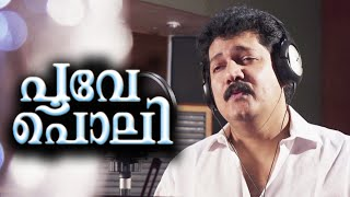 നീലാമ്പലിൻ... | Malayalam Onam Songs | Onam Special Songs 2016 | New Onam Songs Malayalam 2016