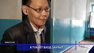 Новости АТВ (25.06.2019). Соседи по общежитию ущемляют человека с инвалидностью