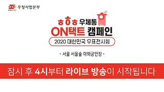 [대한민국 우표전시회] 2020 희망우체통 캠페인 _ …