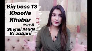 Big Boss 13 khoofia khabar (PART 2) | Shefali Bagga | My big boss experienc