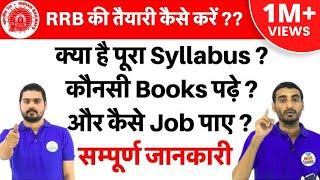 RRB की तैयारी कैसे करें I क्या है पूरा Syllabus I कौनसी Books पढ़े I और कैसे Job पाए Complete Info