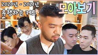 바버샵 남자 헤어스타일별 커트 모아보기!!