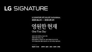 LG SIGNATURE - 아트 갤러리 3차 전시 소개…