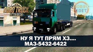 ✅Обзор мода МАЗ 5432-6422 ETS2