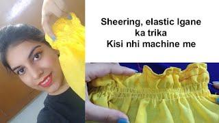 Sheering Elastic लगाने का तरीका किसी भी मशीन से