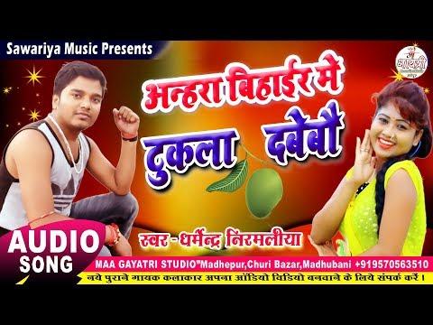 अन्हरा बिहाईर में टुकला दबेबौ - Anhra Bihair Me Tukla Dabebau - Dharmendra Nirmaliya New Songs -