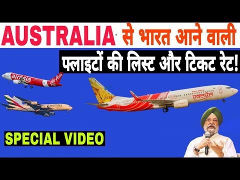 Australia से भारत आने वाली फ्लाइटों और टिकट रेट की लिस्ट || Flight &  Air Fare List For Australia ✈️