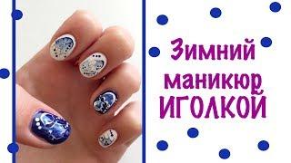 Зимний маникюр ИГОЛКОЙ. Рисунки для ногтей от Кати Майер.