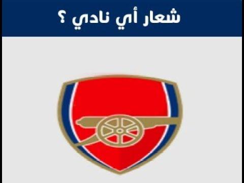 شعار أي نادي في الصورة من 6 حروف Youtube