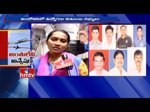 8 Vizag NAD Employees' Families Worrying | Vizag Employees in Missing AN 32 Aircraft | HMTV