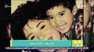 8 الصبح - الماكيير محمد عشوب يحكي رد فعل الأسطورة أحمد زكي فور علمه بوفاة