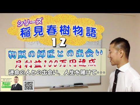 稲見春樹物語12 物販の師匠との出会い 月利益100万円達成