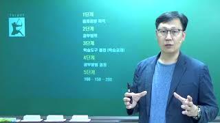 단기간 합격할 수 있는 공부방법 - 발송배전기술사