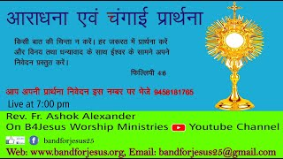 LIVE HOLY ADORATION  3rd AUG. 2020 || ST. ANN'S CHURCH RUDRAPUR UTTARAKHAND.