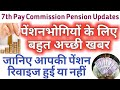 7th Pay Pension Revision Status Pensioners & family Pensioners latest updates today#Know your pensio