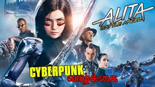 ALITA: BATTLE ANGLE (2019) FULL MOVIE STORY EXPLAINED IN TAMIL