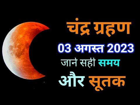 चंद्र ग्रहण 2021 आज भारत में लगेगा जाने सही समय और सूतक - chandra grahan - lunar eclipse