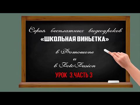 🔴 Виньетка школьная| Урок 3 ч.3.| Как вырезать из фона плагином KnockOut