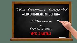 Виньетка школьная| Урок 3 ч.3.| Как вырезать из фона плагином KnockOut