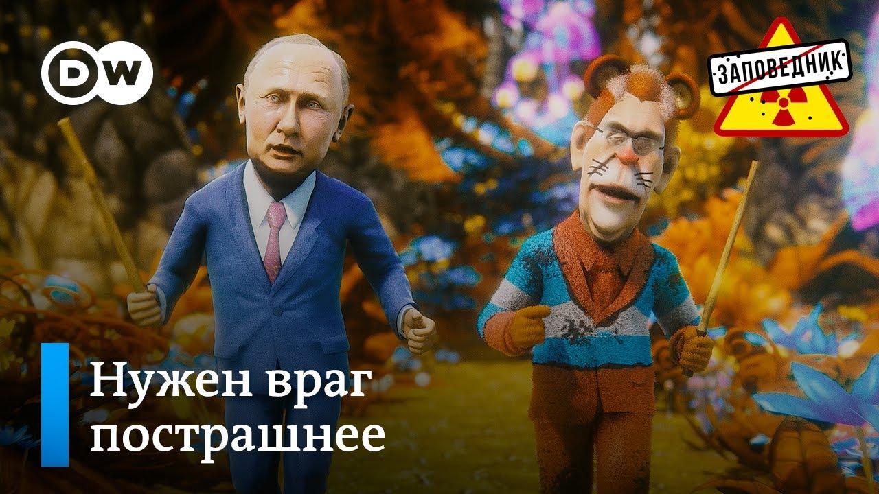 """Путин в тайге. Враги России и Путина. Приключения политиков-супергероев – """"Заповедник"""