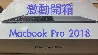 [激動開箱] 2018 Macbook Pro 快速簡易開箱 (初次用Final Cut Pro X
