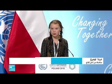 غريتا تونبرغ...الرمز العالمي للمكافحة من أجل المناخ أمام الجمعية الوطنية الفرنسية  - نشر قبل 34 دقيقة