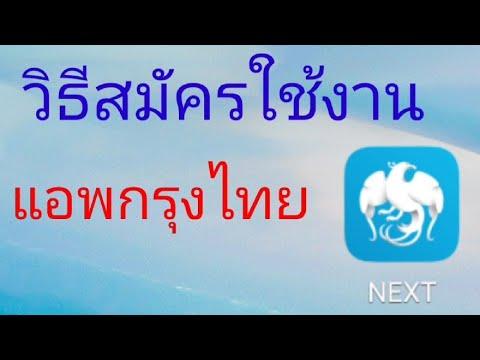 วิธี สมัครแอพกรุงไทย 2021 krungthai next    Rose Travel