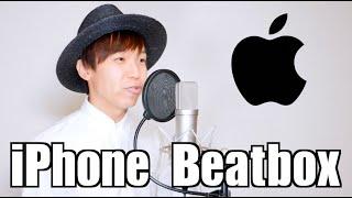 口だけでiPhoneの音再現してみた / iPhone sound Beatbox