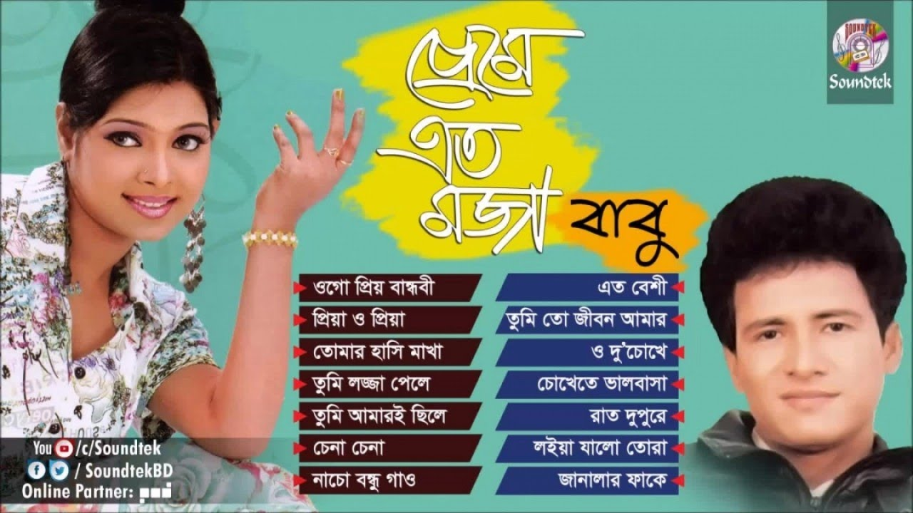 Download Babu - Preme Eto Moja   প্রেমে এত মজা   Bangla Song   Soundtek