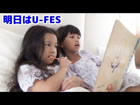 きらきら☆シャンプー歌ったよ!U-Fes.kidsの舞台裏&本番2日間のまーちゃんおーちゃん♡頑張りました!himawari-CH