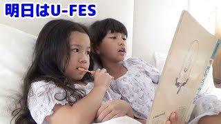 きらきら☆シャンプー歌ったよ!U-Fes.kidsの舞台裏&本番2日間のまーちゃんおーちゃん♡頑張りました!himawari-CH thumbnail