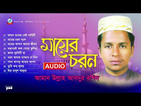 Aman Ullah Abdur Rashid - Mayer Choron | মায়ের চরন | Bangla Islamic Song 2018 | Audio Jukebox