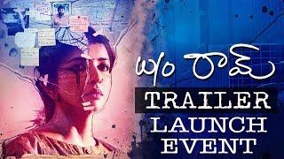 W/O Ram (2018) Trailer Launch | Lakshmi Manchu | Aadarsh | Priyadarshi | Vijay Yelakanti #WifeOfRam