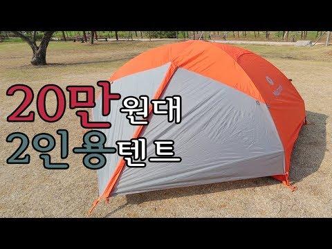 20만원대 2인용 백패킹 텐트 - 백패킹 텐트 리�
