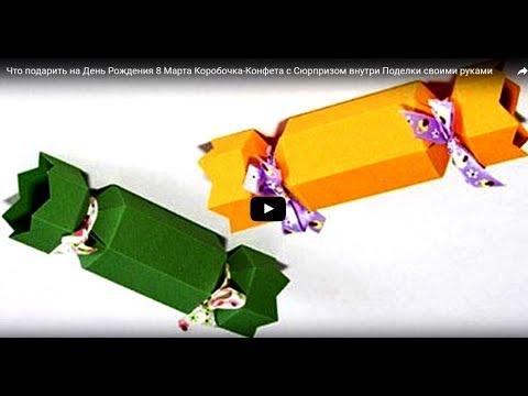 Что подарить на День Рождения 8 Марта Коробочка-Конфета с Сюрпризом внутри Поделки своими руками