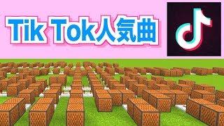 【Tik Tok】人気の3曲を音符ブロック演奏してみた part1【マイクラ:…