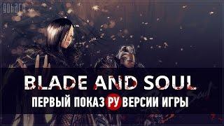 Blade & Soul - Первый показ русской версии игры