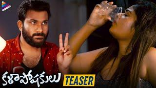 Kalaposhakulu Movie Teaser | Vishva karthikeya | Deepa | Ananth | krishnaVeni | Gemini Suresh