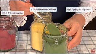 약선요리[몸에 좋은 야채분말 만들기]CalBap#121