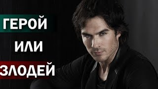 Деймон Сальваторе - лучшие и худшие поступки Damon Salvatore - Vampire Diaries Герой или Злодей 3
