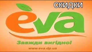 Скидки в магазине EVA.(Периодически одни и те же скидки на товары можно обнаружить в сети магазинов EVA (Украина). Чтобы не пропустит..., 2014-11-24T14:33:05.000Z)