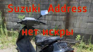 Пропала искра на скутере Suzuki Address