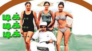 Tik Tik Tik | Kamal, Madhavi,Radha | Tamil Full Movie HD