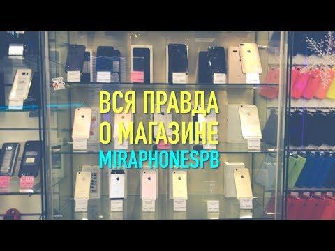 Вся ПРАВДА о магазине MIRAPHONE 🙏 Самые дешевые айфон в России? Проверяю рекламу IBlog